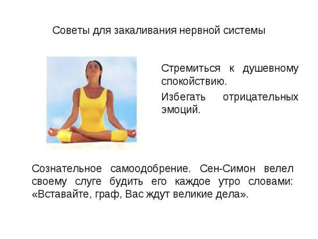 Стремиться к душевному спокойствию. Стремиться к душевному спокойствию. Избегать отрицательных эмоций.