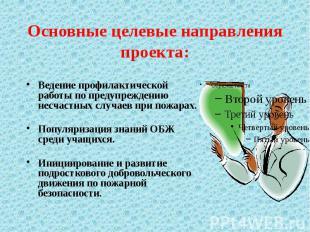 Основные целевые направления проекта: Ведение профилактической работы по предупр