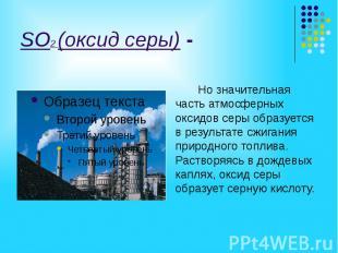 SO2 (оксид серы) - Но значительная часть атмосферных оксидов серы образуется в р