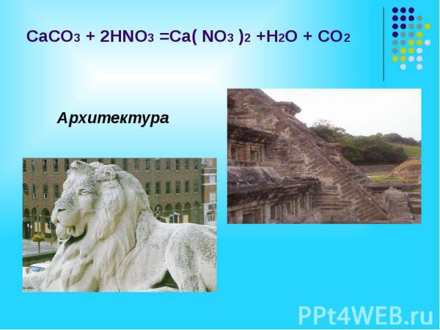 CaCO3 + 2HNO3 =Ca( NO3 )2 +H2O + CO2 Архитектура