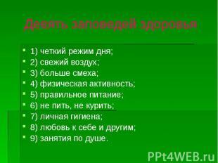 Девять заповедей здоровья 1) четкий режим дня; 2) свежий воздух; 3) больше смеха