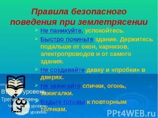 Правила безопасного поведения при землетрясении Не паникуйте, успокойтесь. Быстр
