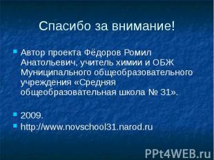 Спасибо за внимание! Автор проекта Фёдоров Ромил Анатольевич, учитель химии и ОБ