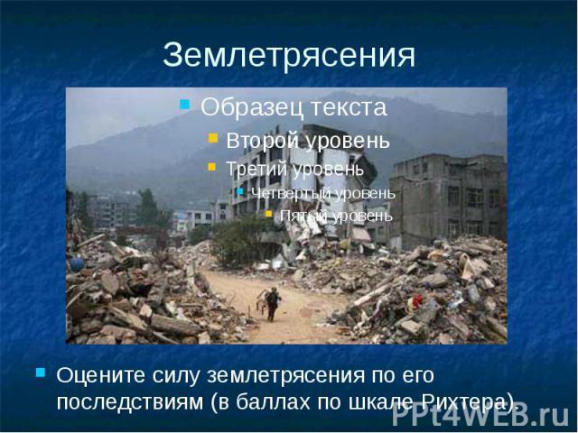 Землетрясения Оцените силу землетрясения по его последствиям (в баллах по шкале Рихтера).