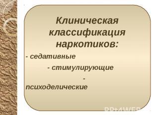 Клиническая классификация наркотиков: Клиническая классификация наркотиков: - се