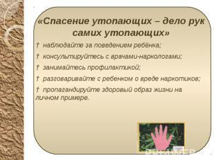 «Спасение утопающих – дело рук самих утопающих» «Спасение утопающих – дело рук с