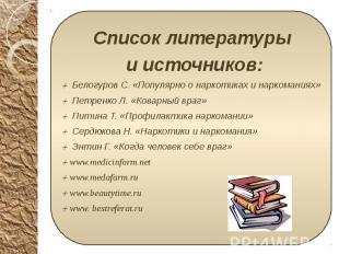 Список литературы Список литературы и источников: Белогуров С. «Популярно о нарк