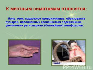 К местным симптомам относятся: боль, отек, подкожное кровоизлияние, образование
