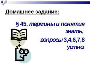 § 45, термины и понятия знать, § 45, термины и понятия знать, вопросы 3,4,6,7,8