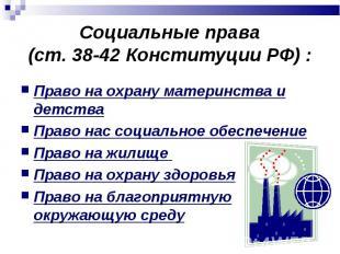 Право на охрану материнства и детства Право на охрану материнства и детства Прав