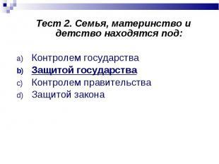 Тест 2. Семья, материнство и детство находятся под: Тест 2. Семья, материнство и