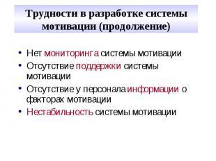 Трудности в разработке системы мотивации (продолжение) Нет мониторинга системы м