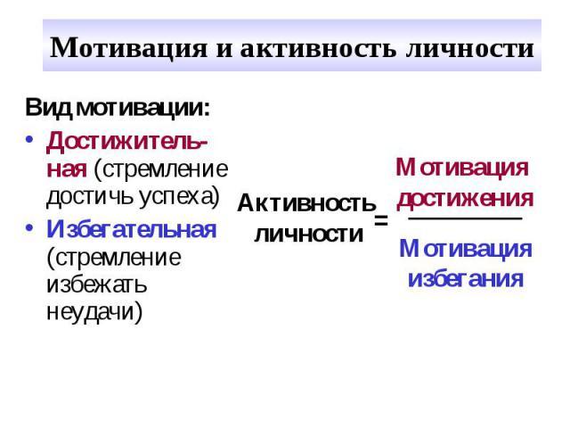 Мотивация и активность личности Вид мотивации: Достижитель-ная (стремление достичь успеха) Избегательная (стремление избежать неудачи)