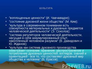 """""""воплощенные ценности"""" (И. Чавчавадзе); """"воплощенные ценности&quo"""