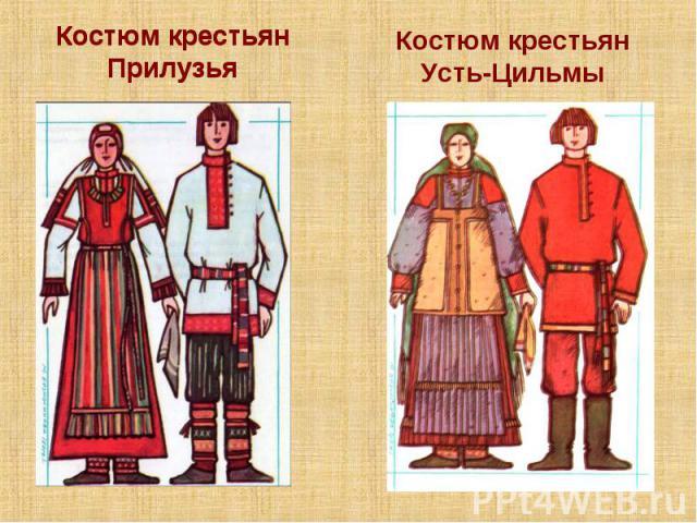 Костюм крестьян Прилузья