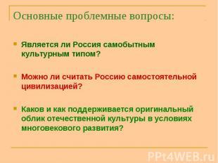 Является ли Россия самобытным культурным типом? Является ли Россия самобытным ку