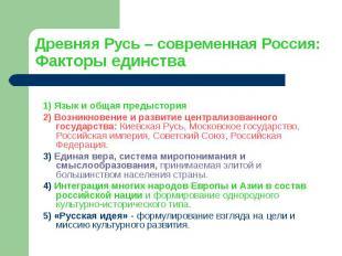 1) Язык и общая предыстория 1) Язык и общая предыстория 2) Возникновение и разви