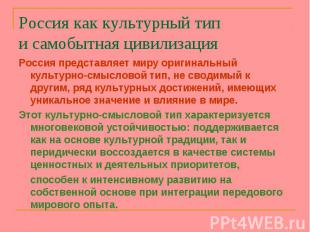 Россия представляет миру оригинальный культурно-смысловой тип, не сводимый к дру