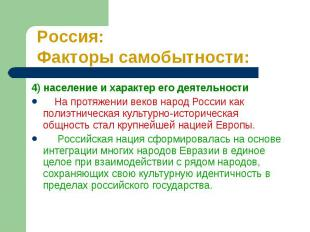 4) население и характер его деятельности 4) население и характер его деятельност