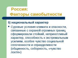 5) национальный характер 5) национальный характер Суровые условия климата и опас