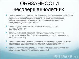 Граждане обязаны соблюдать Конституцию Российской Федерации изаконыс