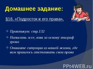 Домашнее задание: §18. «Подросток и его права». Практикум: стр.132 Написать эссе