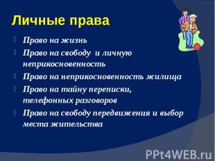 Личные права Право на жизнь Право на свободу и личную неприкосновенность Право н