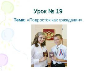 Тема: «Подросток как гражданин» Тема: «Подросток как гражданин»