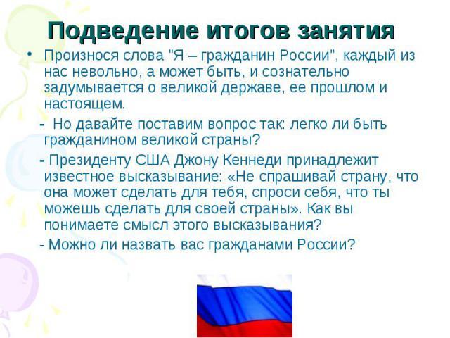 """Произнося слова """"Я – гражданин России"""", каждый из нас невольно, а может быть, и сознательно задумывается о великой державе, ее прошлом и настоящем. Произнося слова """"Я – гражданин России"""", каждый из нас невольно, а может быть, и с…"""