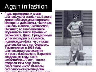 Again in fashion Годы проходили, и слава Шанель ушла в забытье. Если в довоенной