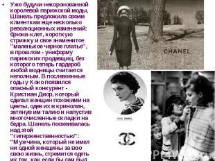 Уже будучи некоронованной королевой парижской моды, Шанель предложила своим клие