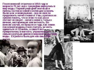 После военной отсрочки в 1954 году в возрасте 70 лет она с триумфом вернулась в