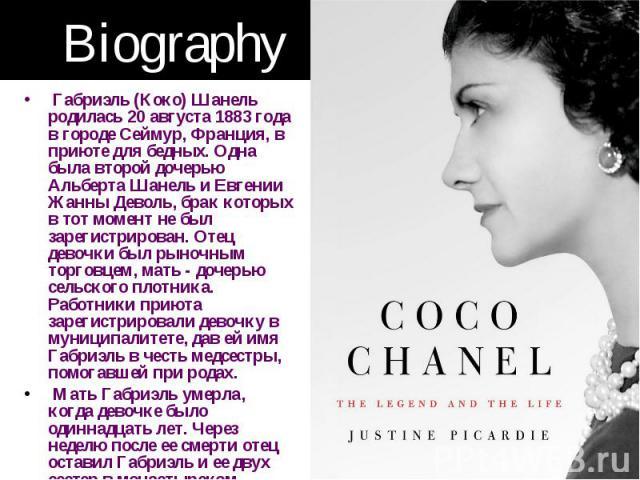 Biography Габриэль (Коко) Шанель родилась 20 августа 1883 года в городе Сеймур, Франция, в приюте для бедных. Одна была второй дочерью Альберта Шанель и Евгении Жанны Деволь, брак которых в тот момент не был зарегистрирован. Отец девочки был рыночны…