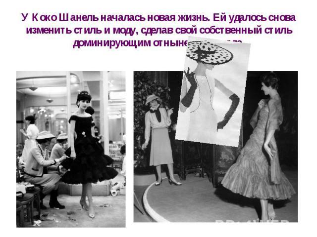 У Коко Шанель началась новая жизнь. Ей удалось снова изменить стиль и моду, сделав свой собственный стиль доминирующим отныне и навсегда.