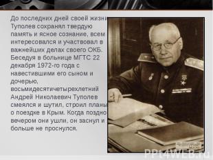 До последних дней своей жизни Туполев сохранял твердую память и ясное сознание,