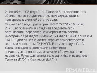 21 октября 1937 года А. Н. Туполев был арестован по обвинению во вредительстве,