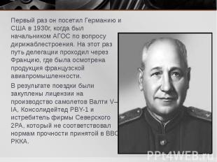 Первый раз он посетил Германию и США в 1930г, когда был начальником АГОС по вопр