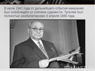 В июле 1941 года от дальнейшего отбытия наказания был освобождён со снятием суди