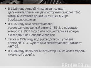 В 1925 году Андрей Николаевич создал цельнометаллический двухмоторный самолёт ТБ