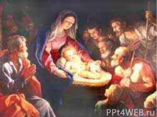 Ночь перед Рождеством называлась рождественский Сочельник. До первой звезды ниче