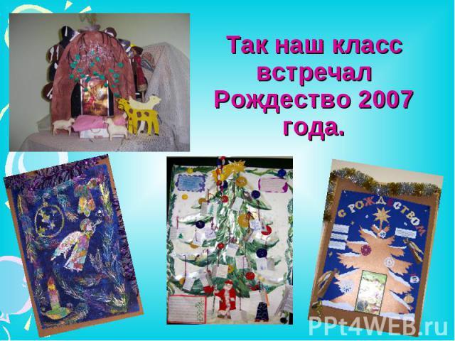 Так наш класс встречал Рождество 2007 года.