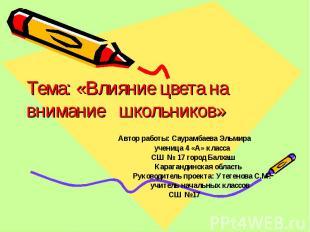 Тема: «Влияние цвета на внимание школьников» Автор работы: Саурамбаева Эльмира у