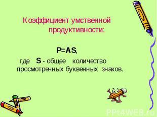 P=AS, P=AS, где S - общее количество просмот
