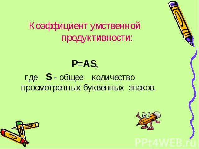 P=AS, P=AS, где S - общее количество просмотренных буквенных знаков.