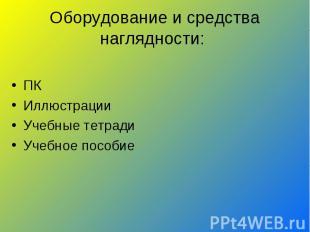 ПК ПК Иллюстрации Учебные тетради Учебное пособие