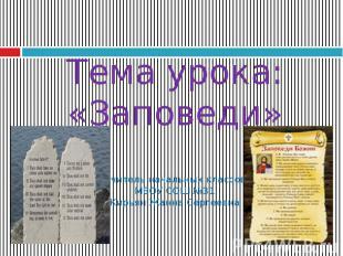 Тема урока: «Заповеди» Учитель начальных классов МБОУ СОШ №31 Кирьян Жанна Серге
