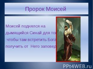 Пророк Моисей Моисей поднялся на дымящийся Синай для того, чтобы там встретить Б