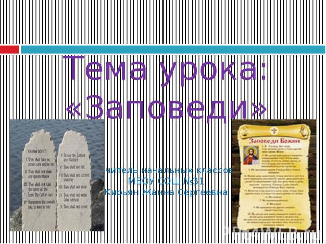 Тема урока: «Заповеди» Учитель начальных классов МБОУ СОШ №31 Кирьян Жанна Сергеевна