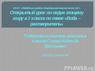 МКОУ «Медвёдская средняя общеобразовательная школа №17» Открытый урок по окружаю