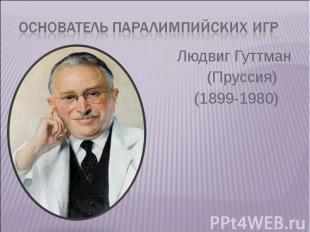 Людвиг Гуттман Людвиг Гуттман (Пруссия) (1899-1980)